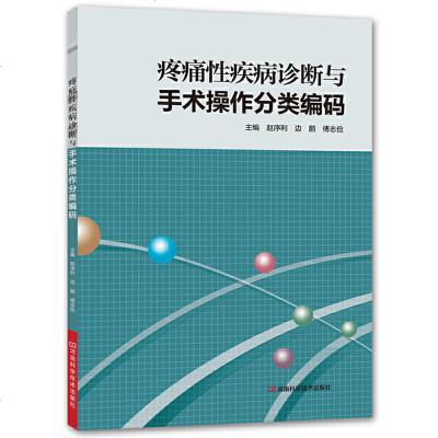 1001疼痛性疾病診斷與手術操作分類編碼