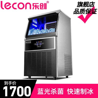 樂創電器旗艦店(lecon)LC-135 商用制冰機 方冰機 儲冰柜55顆冰/次 60kg/24小時