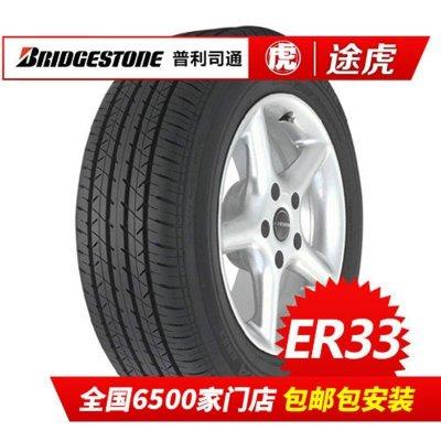 普利司通輪胎 ER33DZ 225/50R17 94V