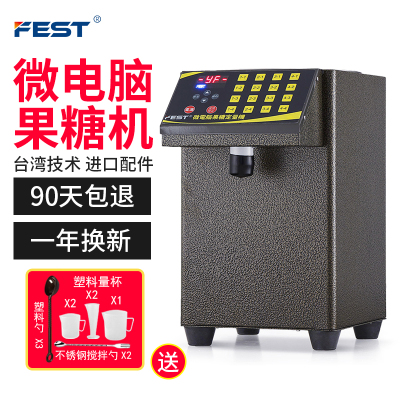 FEST全自动果糖机定量机16格超精准台湾水吧台商用设备奶茶店全套