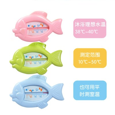 可爱小鱼形水温计儿童婴儿宝宝水温计测温计温度计温湿两用
