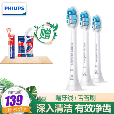 飛利浦(Philips)電動牙刷頭適配HX6730HX6761HX6711HX3226HX6616 HX9033/67