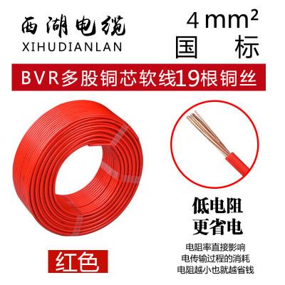 苏宁放心购电线软线家用BVR4 2.5平方铜芯6国标铜家装1.5多股单芯铜线电缆简约新款