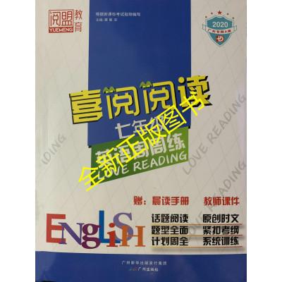 2020年正版习阅文化喜阅阅读七年级英语周周练广东专用A