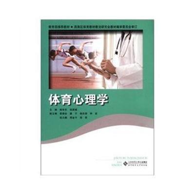 正版书籍 体育心理学 9787303135769 北京师范大学出版社