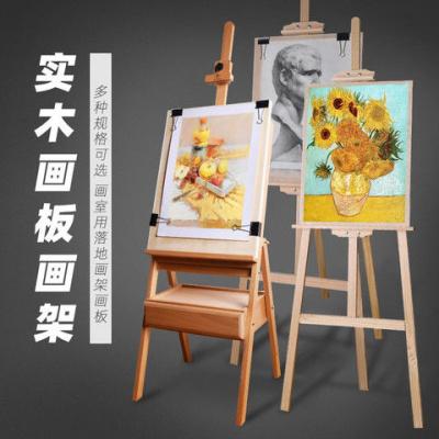 空色画架松木制画架可折叠木质油画素描绘画支架式 轻巧便携 画板