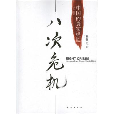 八次?;?中国的真实经验1949-2009   温铁军 著 经管、励志 文轩网