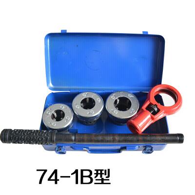 汐巖74型套絲機手動 輕型管子絞板板牙 套絲工具手動套絲機水管 74型-1B型