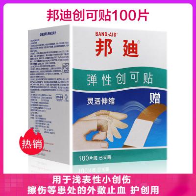 邦迪 彈性創可貼100片/盒 彈性纖維舒適透氣 護創小創傷 擦傷 防磨腳透氣