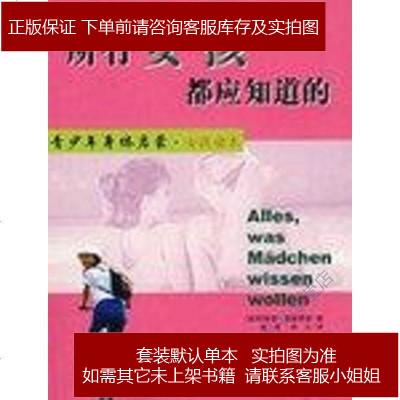所有女孩都應知道的 奧斯費德(德),陳蘭 上海社會科學院出版社 9787806810347