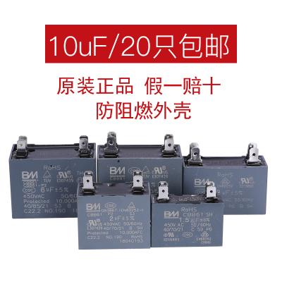 豆樂奇(douleqi)空調外機風扇電容cbb61壓縮機啟動電容通用外機風機電容 原廠配套雙插片10UF