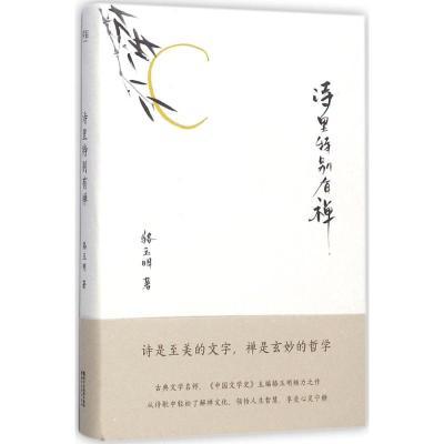 正版 诗里特别有禅 骆玉明 著 浙江文艺出版社 9787533949921 书籍