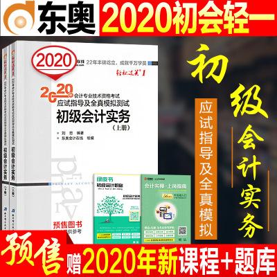 東奧初級會計師教材2020配套章節練習輕松過關1初級會計實務(上下冊)2020年會計師初級職稱東奧輕一應試指導及全真
