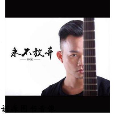 正版 陳堅2017新專輯 永不放棄 CD+寫真歌詞本 搖滾流行音樂