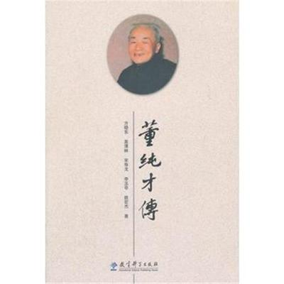 正版書籍 董純才傳 9787504164445 教育科學出版社