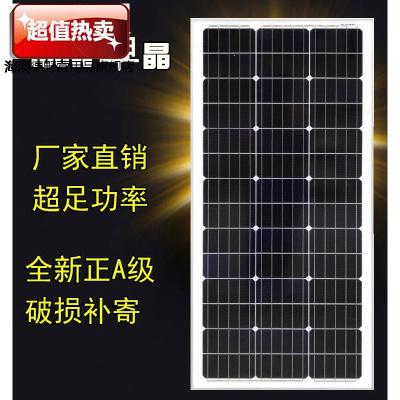 全新100W瓦单晶太阳能板太阳能电池板发电板光伏发电系统12V家用