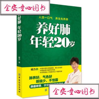 【单册】出版社社直供/养好肺 年轻20岁/ 9787518031184/ 杨力