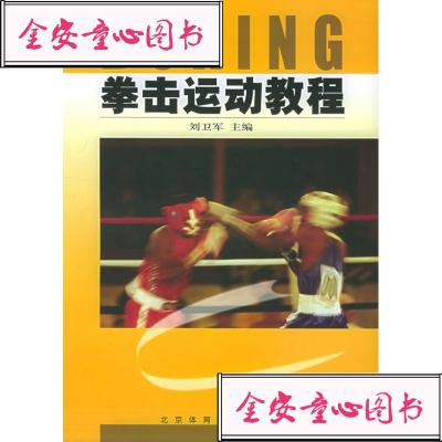 【单册】正版书拳击运动教程刘卫军