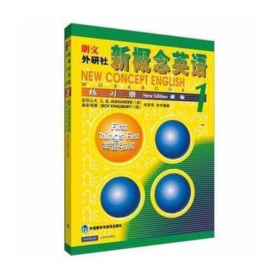 正版書籍 新概念英語1 練習冊 9787560018409 外語教學與研究出版社