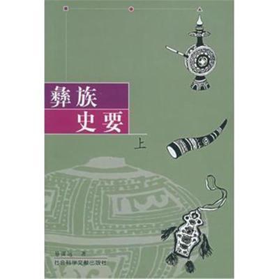彝族史要(上下冊)易謀遠9787801493095社會科學文獻出版社