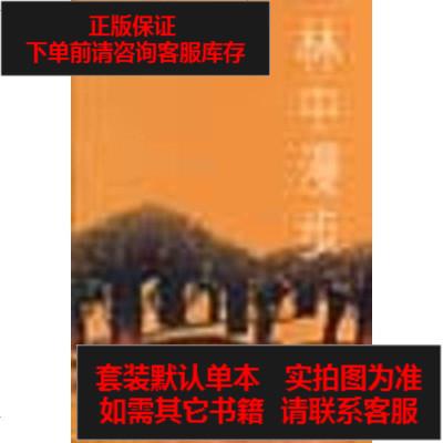 【二手8成新】林漫步 9787506318761