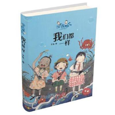 正版书籍 淘气姐妹花:我们都一样 9787559708809 浙江少年儿童出版社