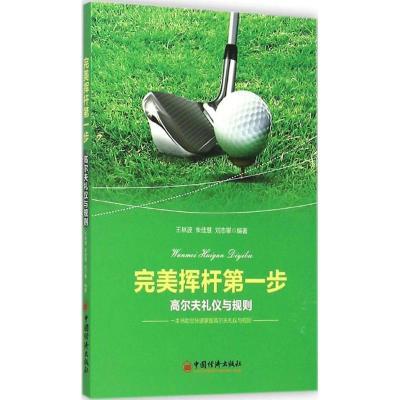 完美揮桿D一步:高爾夫禮儀與規則9787513637572中國經濟出版社