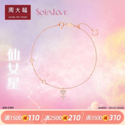周大福SOINLOVE仙女星系列蜜恋星仙女棒18K金钻石手链VU1222