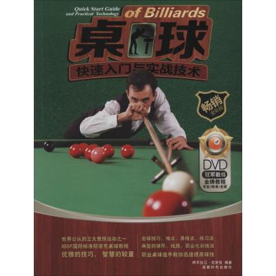 正版 桌球快速入门与实战技术 无 成都时代出版社 9787546409597 书籍