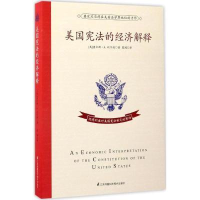 正版 美国宪法的经济解释 (美)查尔斯·A.比尔德(Charles A.Beard) 著;夏润 译 江苏凤凰科学技术出版