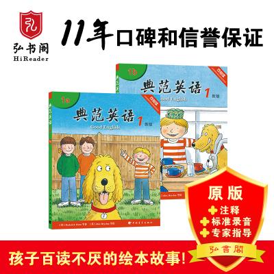 典范英語1新版, 含(1a+1b)2冊,孩子百讀不厭的英語繪本!