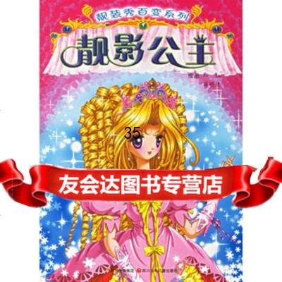 【9】靚影公主97836540262郅紅繪,四川少兒出版社 9787536540262