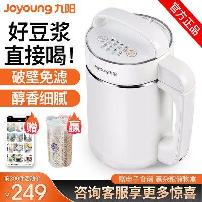 九陽(Joyoung) 豆漿機 家用全自動 多功能破壁免過濾304不銹鋼官方旗艦店正品DJ12B-A11陶瓷白