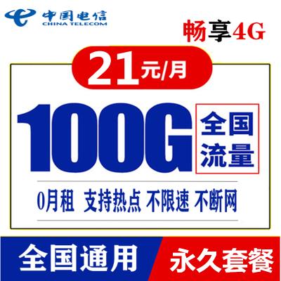 中国电信流量卡4g全国纯流量卡全国不限量无线上网卡不限流量0月租全国无限流量上网卡电信流量卡全国通用不限速手机卡电话卡