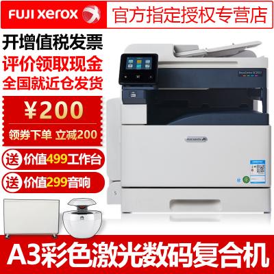 富士施樂(Fuji Xerox)SC2022CPSDA A4A3幅面彩色激光打印機掃描一體機復印機多功能數碼復合機單層紙盒 標準配置