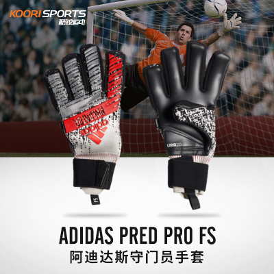 阿迪達斯PRED PRO FS足球比賽訓練門將護具守門員手套男DY2599