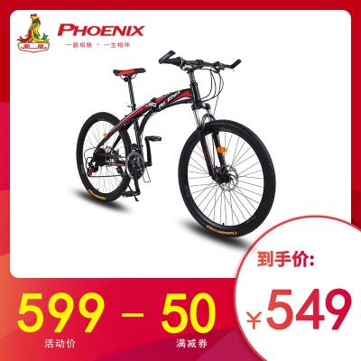凤凰(Phoenix)山地自行车26寸高碳钢折叠山地车机械双碟刹21速/27速城市zxc男士单车成人跑车男女式代步车