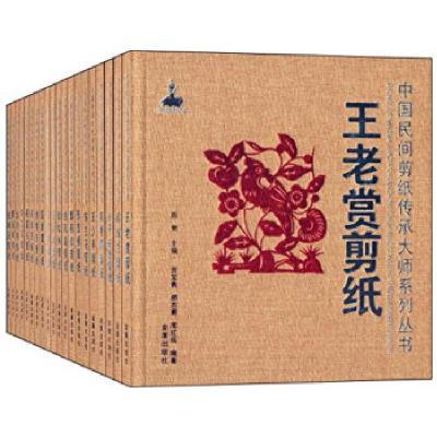 中国民间剪纸传承大师系列丛书金盾出版社金盾出版社9787508295244