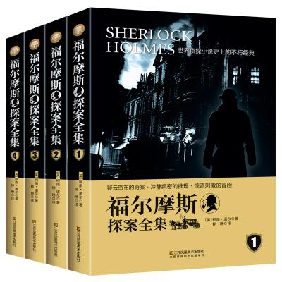 福爾摩斯探案全集正版全4冊 7-9-12-15歲閱讀的三四五六年級課外閱讀書籍 少兒偵探懸疑推理小說 福爾摩斯探案集小學
