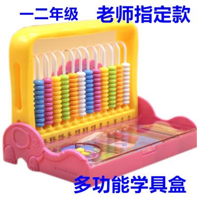 奇畫學具盒小學一年級套裝計算架計數器12行算盤小學生 珠心算 幼兒園