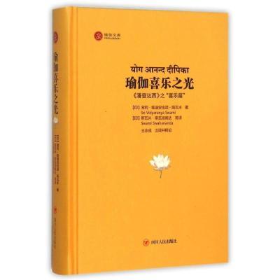 瑜伽喜樂之光9787220096488*川人民出版社有限公司