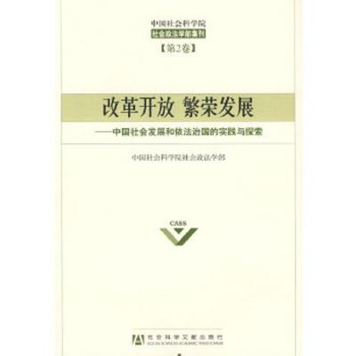 正版 中國社會科學院社會政法學部集刊(第2卷):改革開放繁榮發展