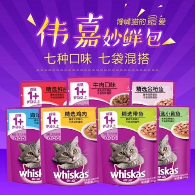 偉嘉寵物樂成貓幼貓妙鮮包85g*12袋貓咪零食貓罐頭濕糧包軟貓糧 偉嘉牌混合味(成貓)*24包
