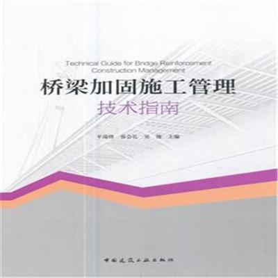 橋梁加固施工管理技術指南