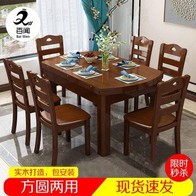 实木餐桌椅组合现代简约方圆两用可伸缩折叠家用小户型多功能饭桌