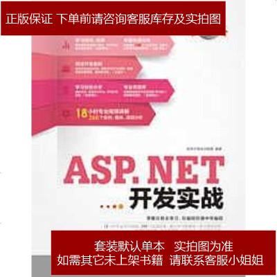 ASP.NET開發實戰