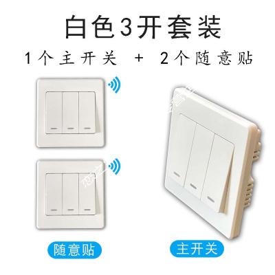 无线开关面板免布线??乜?20v智能无线家用双控开关随意贴开关 白色:3路主开关+2个随意贴