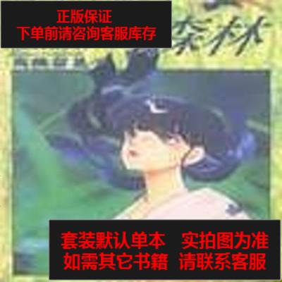 【二手8成新】人魚森林 9787805994710