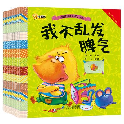 10本兒童繪本情緒管理與性格培養睡前故事書幼兒圖畫書適合1-2-4-5周歲寶寶早教啟蒙書籍幼兒園小班中班大班圖書讀物0-