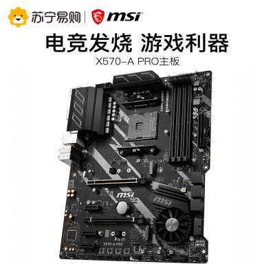 微星MSI X570-A PRO主板